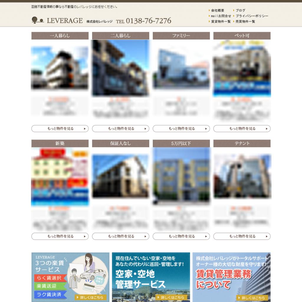 賃貸ハウス 函館店