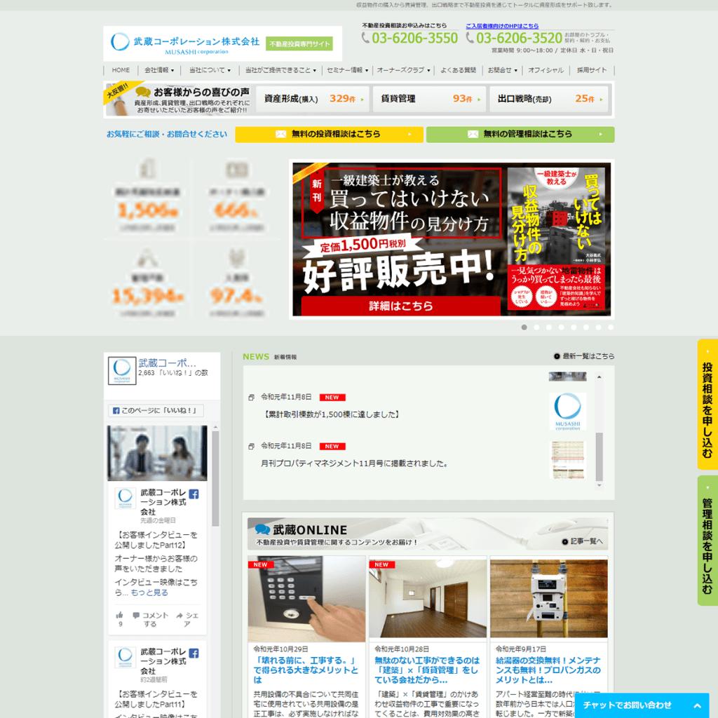 武蔵コーポレーション株式会社