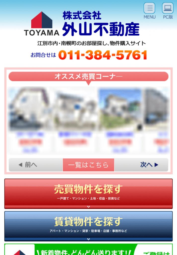 (株)外山不動産