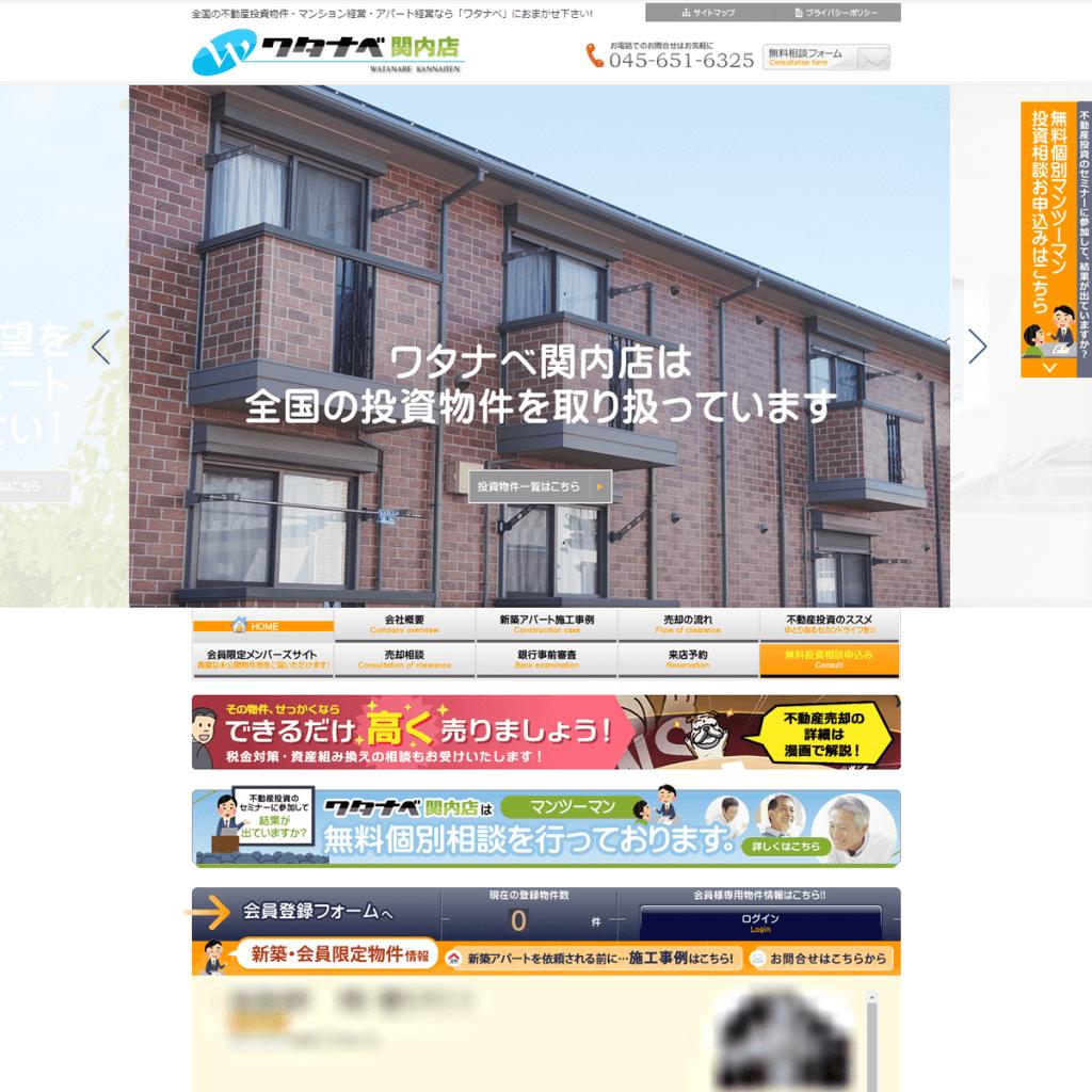 (有)ワタナベ関内店