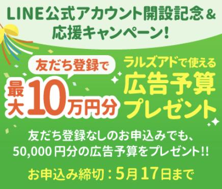【連合隊参加企業様向け応援キャンペーン】『ラルズアド』広告予算 最大10万円分をプレゼント!