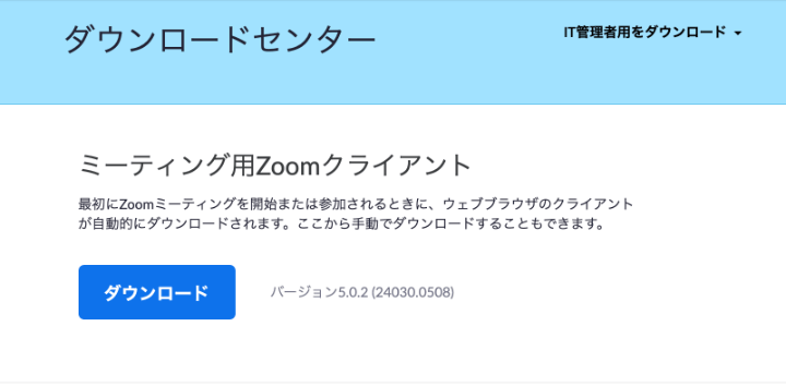 zoom 使い方