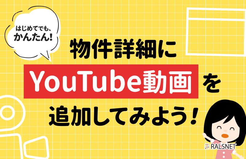 【動画解説付き】物件動画が必須の時代!連合隊の物件詳細ページに「YouTube動画を掲載する方法」をイチから解説