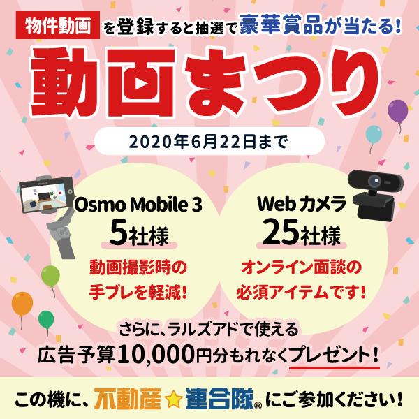 【キャンペーン】物件動画の掲載で、広告予算やWEBカメラ・スマホジンバルが当たる!