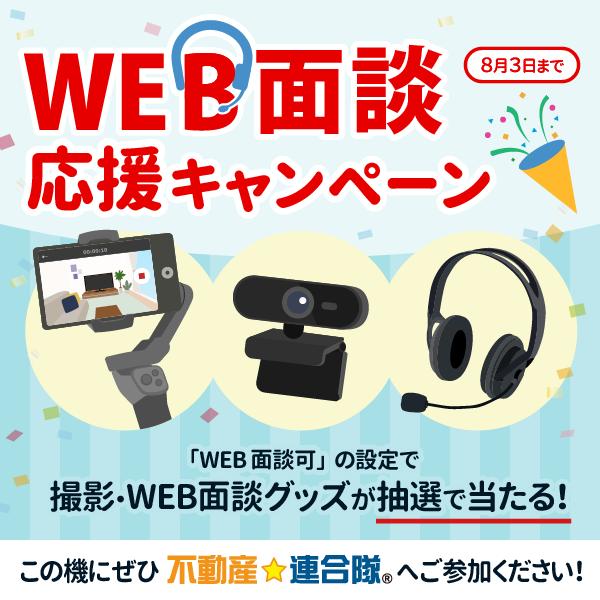 【連合隊参加会社様へ】WEB面談応援キャンペーンのご案内/<WEB面談可>の企業様は連合隊ユーザーにアピールできるようになります