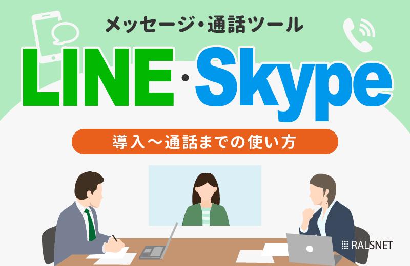 「LINE」「Skype」の使い方を徹底解説 ~WEB面談ツールを使いこなそう!②~
