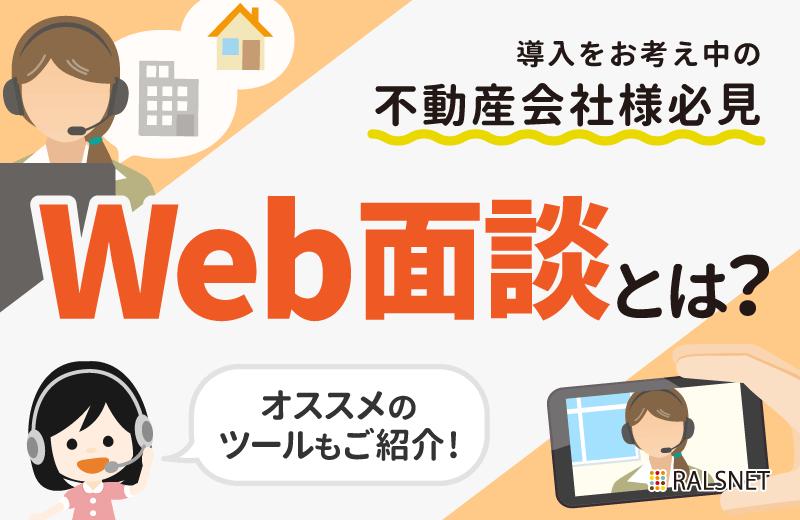 「WEB面談できますか?」とユーザーから言われる時代に!多くの不動産会社が実施している【WEB面談】とは?