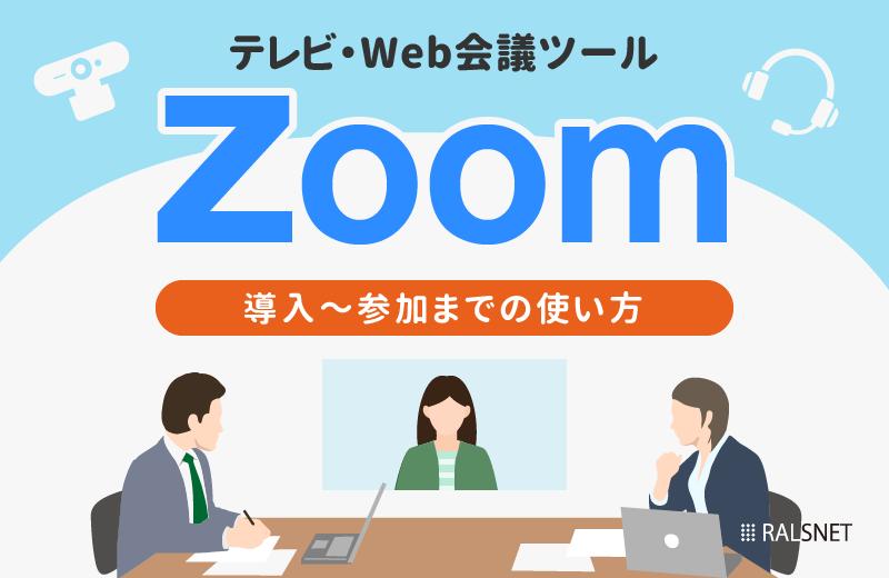 「Zoom」の使い方を徹底解説 ~WEB面談ツールを使いこなそう!①~