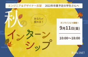 【受付終了】【今年はオンライン開催!】2022卒対象:秋のインターンシップについて