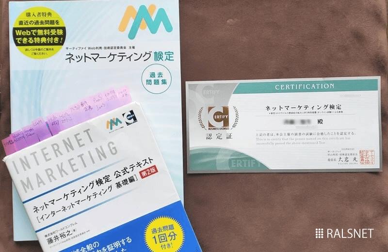 【社員インタビュー】資格取得支援制度を利用して、ネットマーケティング検定に合格しました☆