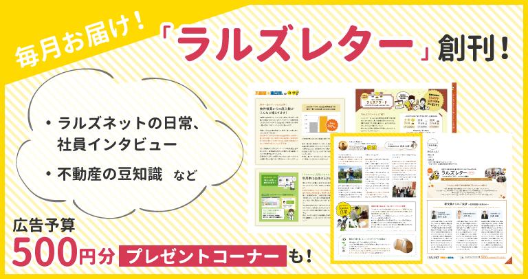 【連合隊参加企業様へ】ラルズネット初の紙の情報誌『ラルズレター』創刊!