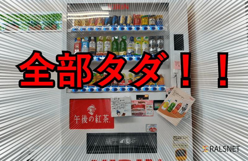 【ラルズのヒミツ】札幌と函館に、飲み放題の無料自販機がやってきました!