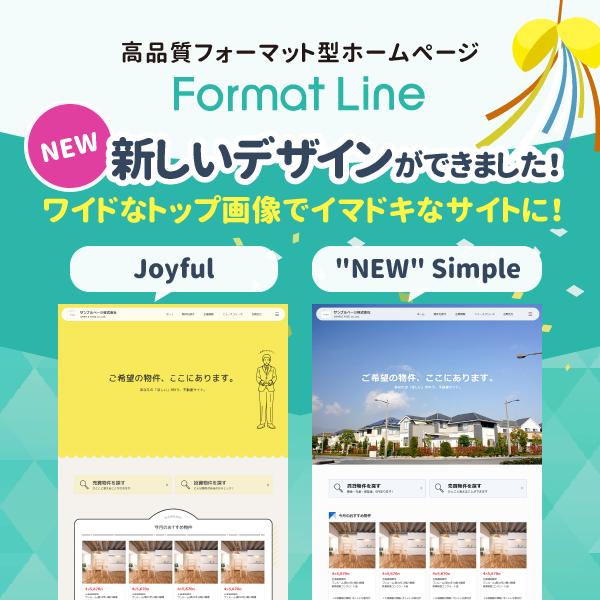 【Format Line】に新たなテイストが2種追加されました!