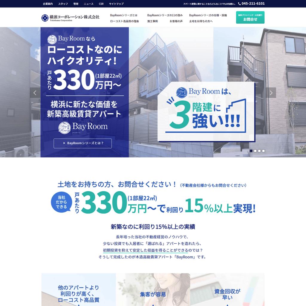横濱コーポレーション(株)