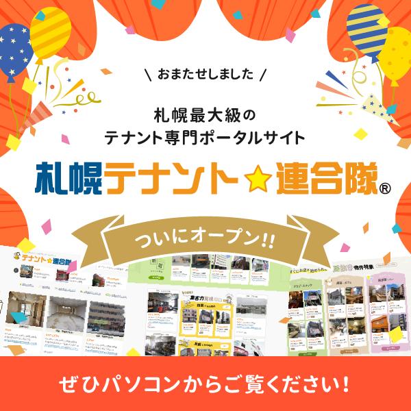 札幌最大級!テナント物件専用の新しいポータルサイト『札幌テナント☆連合隊』が誕生しました!!