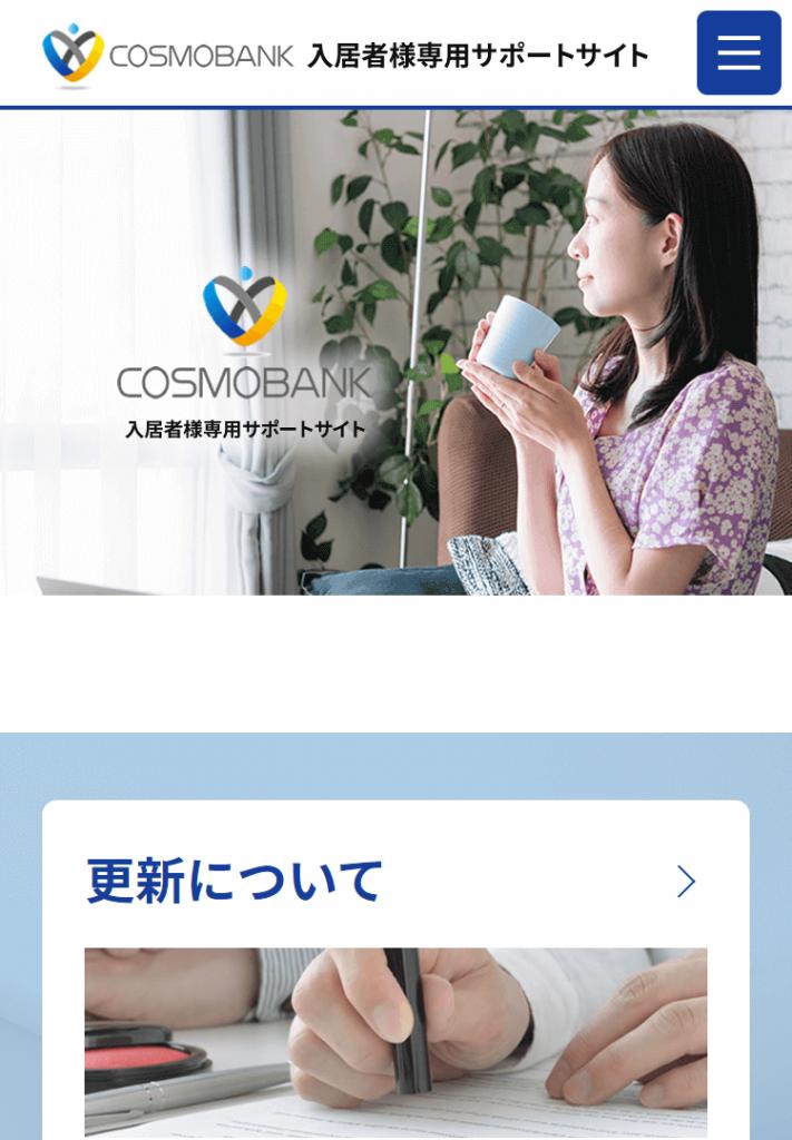 コスモバンク(株)