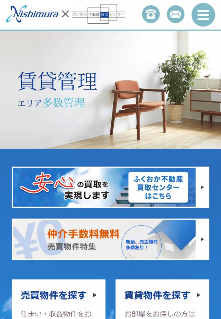 (株)西村不動産