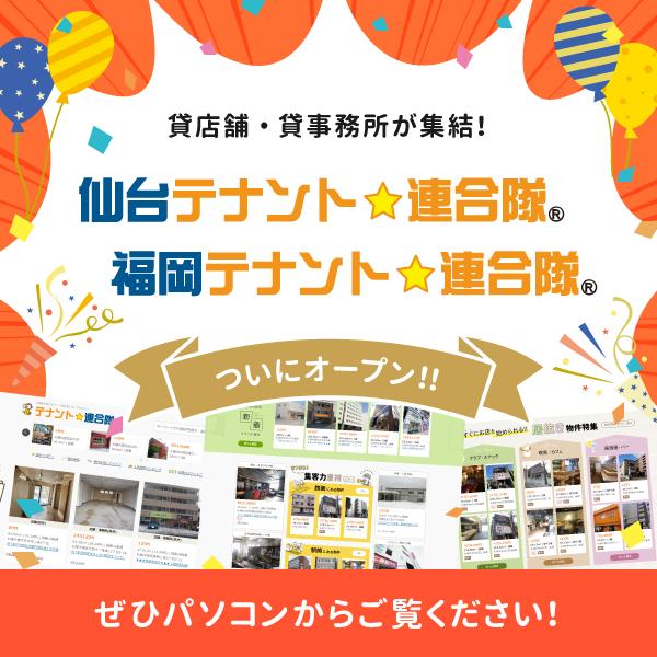 テナント物件専用のポータルサイト「仙台テナント☆連合隊」「福岡テナント☆連合隊」がオープンしました!!