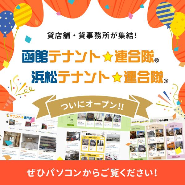 テナント物件専用のポータルサイト「函館テナント☆連合隊」「浜松テナント☆連合隊」がオープンしました!!