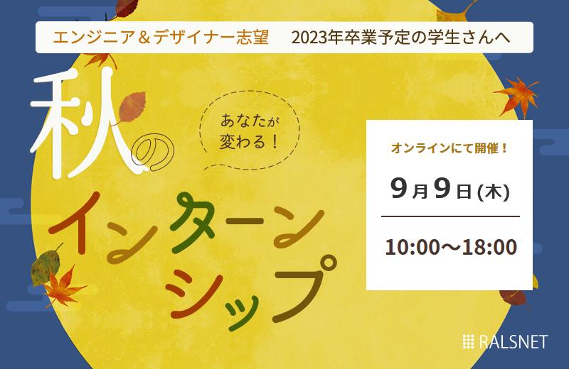 【受付終了】【オンライン開催】2023卒対象:秋のインターンシップについて
