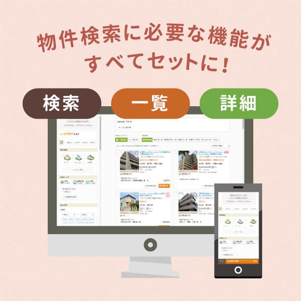 【新商品】『物件検索セット』御社ホームページに、便利な物件検索・一覧ページだけを組み込むことができます!